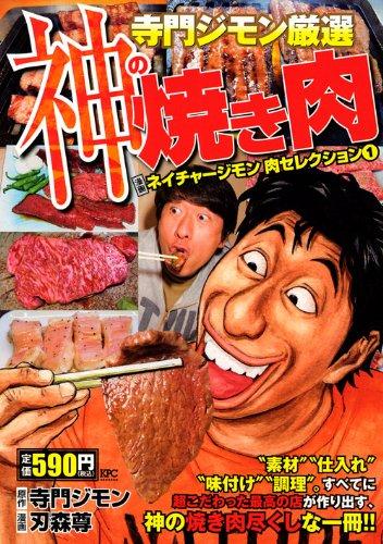 寺門ジモン厳選 神の焼き肉 ネイチャージモン 肉セレクション1 (プラチナコミックス)
