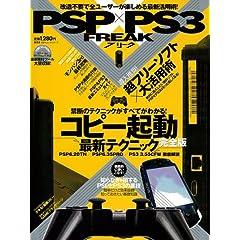 PSP�~PS3�t���[�N (100%���b�N�V���[�Y)