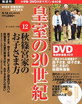DVDマガジン 皇室の20世紀~秋篠宮家のお子さま方~