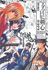 るろうに剣心 完全版 22 (ジャンプコミックス)