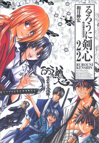 るろうに剣心完全版 22―明治剣客浪漫譚 (ジャンプコミックス)