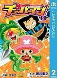 チョッパーマン 2 (ジャンプコミックスDIGITAL)