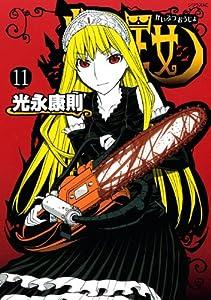 怪物王女(11) (シリウスコミックス)