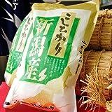 【ふるさと割30%OFF 農家直送 米屋の蔵出し米】 新潟産コシヒカリ 米屋の蔵出し米 精米20kg 袖山商店 のし包装対応可/平成27年度産