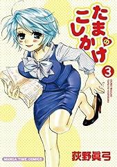 たまのこしかけ (3) (まんがタイムコミックス)