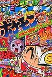 月刊 コロコロコミック 2013年 02月号 [雑誌]