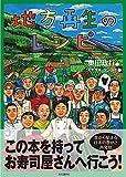 「地方再生のレシピ ~食から始まる日本の豊かさ再発見~」販売ページヘ