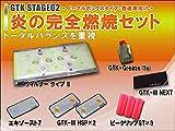 GTK STAGE02 - 炎の完全燃焼セット- -ノーマルBOXタイプ:普通車以上向け-(排気7をエキゾースト9にシステムアップ+1000円(税抜))