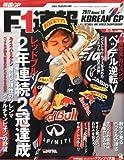 F1 (エフワン) 速報 2011年 11/3号 [雑誌]