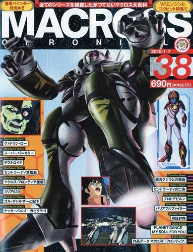 MACROSS CHRONICLE (マクロス・クロニクル) 2010年 1/7号 [雑誌]
