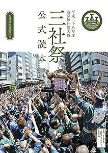 平成二十八年度 浅草神社例大祭 三社祭 公式読本
