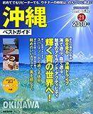 沖縄ベストガイド 2010年版 (SEIBIDO MOOK BEST GUIDE 21) (商品イメージ)