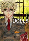 DOLLS (9) (ZERO-SUM COMICS)