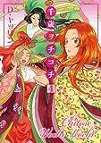 千歳ヲチコチ: 4 (ZERO-SUMコミックス)