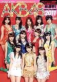 AKB48総選挙! 水着サプライズ発表2011 (集英社ムック)