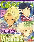 電撃 Girl's Style (ガールズスタイル) 2009年 3/26号 [雑誌]