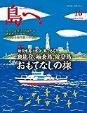 島へ。 89号 (2016-09-15) [雑誌]