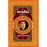 Saraswatichandra (Gujarati Book)