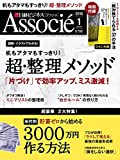 日経ビジネスアソシエ2016年1月号