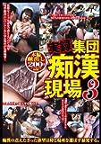 実録集団痴漢現場3 [DVD]