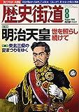 歴史街道 2012年 08月号 [雑誌]