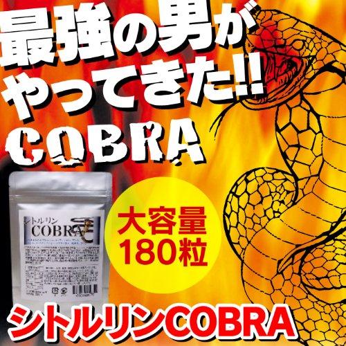 シトルリンCOBRA 最強の男がやってきたCOBRA 大容量パック180粒 ガッツリ飲む1ヶ月分 男のサプリメント