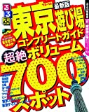 るるぶ東京遊び場コンプリートガイド'12〜'13 (目的シリーズ)