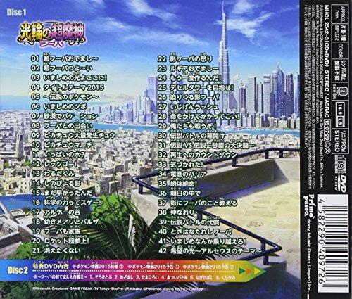 ポケモン・ザ・ムービーXY「光輪の超魔人フーパ」ミュージックコレクション(初回生産限定盤)(DVD付)