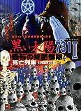 黒い太陽 恐怖の細菌部隊731 II 死亡列車 [DVD]DTF-004
