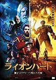 ライオンハート 獅子王リチャードと呪われた城 [DVD]