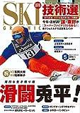 スキーグラフィック 2016年 5月号