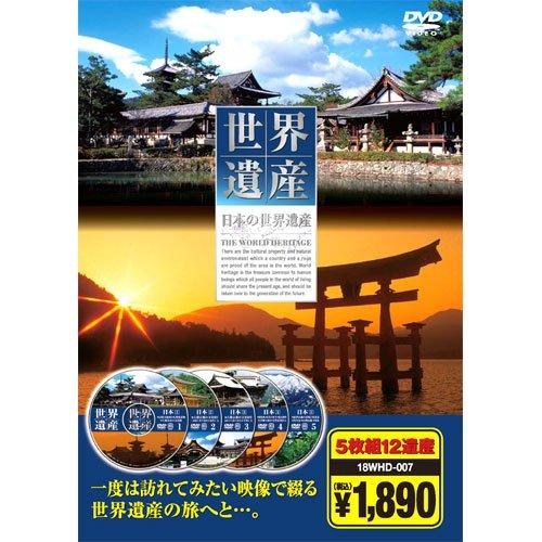 日本の世界遺産 ( DVD5枚組 ) 18WHD-007