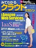 みてわかるクラウドマガジンvol.3 (日経BPパソコンベストムック) [大型本] / 日経Linux (編集); 日経BP社 (刊)