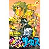 プラモ狂四郎 10 (コミックボンボンKC)