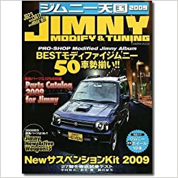 Jimny heaven-JIMNY MODIFY & TUNING (2009) (GAKKEN MOOK) ISBN
