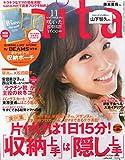 saita (サイタ) 2014年 11月号