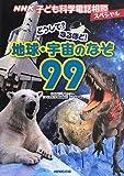 NHK子ども科学電話相談スペシャル どうして?なるほど!  地球・宇宙のなぞ99