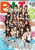 B.L.T.関東版 2011年 07月号 [雑誌]