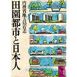 田園都市と日本人