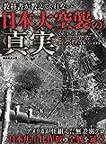 教科書が教えてくれない日本大空襲の真実 (MAXムック)