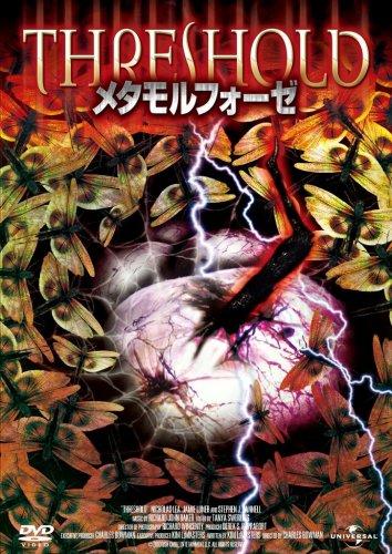 メタモルフォーゼ〔ユニバーサル・セレクション2009年 第3弾〕 [DVD]