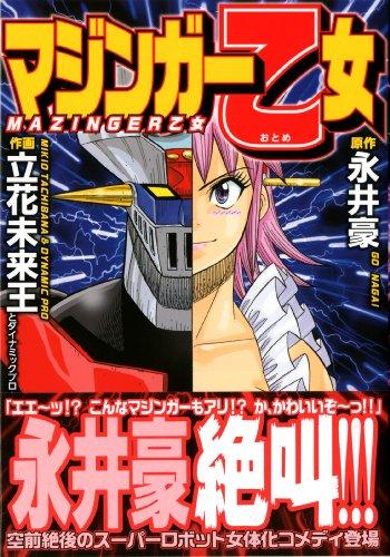 マジンガー乙女 (MFコミックス フラッパーシリーズ)