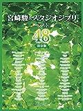 ワンランク上のピアノソロ 宮崎駿&スタジオジブリ ベスト48 保存版 (ワンランク上のピアノ・ソロ)