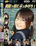 眼鏡っ娘にぶっかけろ! SMK-02 [DVD]