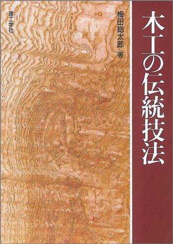 木工の伝統技法