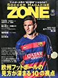 サッカーマガジンZONE 2015年 10 月号 [雑誌]