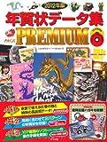 2012年版 年賀状データ集pack PREMIUM