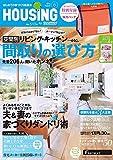 付録付 月刊 HOUSING (ハウジング) 2014年 8月号