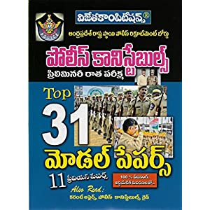 Andhra Pradesh State Level Police Recruitment Board POLIC CONSTABLES Preliminary Exam TOP-31 Model Papers ( TELUGU MEDIUM )
