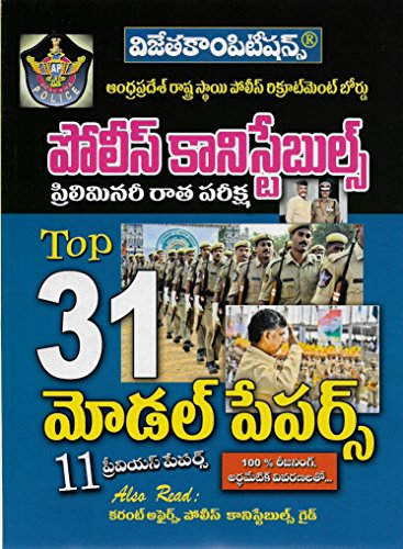Andhra Pradesh State Level Police Recruitment Board POLIC CONSTABLES Preliminary Exam TOP-31...